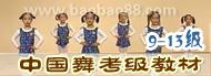 中��舞考�教材(北京舞蹈�W院)9-13�