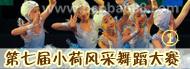 第七届小荷风采舞蹈大赛(1)