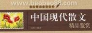 中国近现代散文