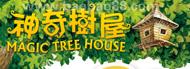 神奇树屋(中文版)