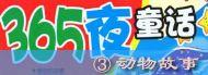 365夜童�故事(二)