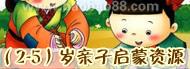 (2-5)�q�H子�⒚少Y源
