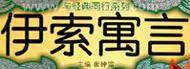 伊(yi)索寓言
