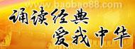 中华经典诵读(3-6年级)