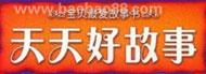 天天好故事(名人历史)