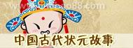中国古代状元故事