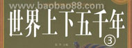 上下五千年-世界历史(3)