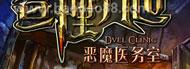 查理九世5(恶魔医务室)
