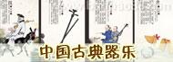 中国古典器乐