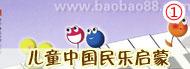 儿童中国民乐启蒙(1)