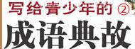 成�Z典故(2)