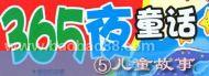 365夜童�故事(四)