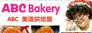 ABC Bakery Songs(美语烘培屋)