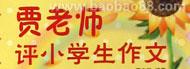 �Z老���u小�W生作文