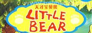 Little bear(天才宝贝熊)