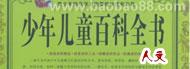 世界百科(人文)