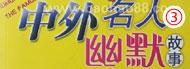 名人幽默故事(三)