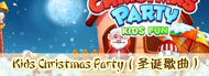 Kids Christmas Party(圣诞歌曲)