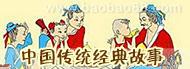 中国传统经典故事