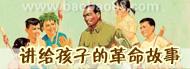 �v(jiang)�o孩子的mu)�gu)事