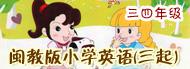 闽教版小学英语(三起)三四年级