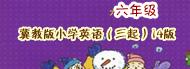 冀教版小学英语(三起)14版六年级
