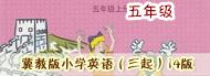 冀教版小学英语(三起)14版五年级