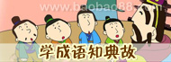 �W成�Z知典故