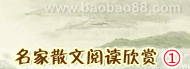 名家散文�(yue)�x欣(xin)�p1
