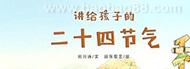 �v(jiang)�o孩子的二十四���