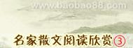 名家散文��x欣�p3