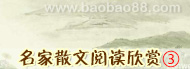 名家散文�(yue)�x欣(xin)�p3