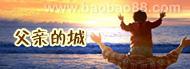 父�H(qin)的(de)城(cheng)