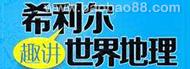 希利��(er)�v(jiang)世界地理