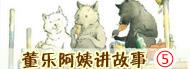 董�钒⒁讨v故事5