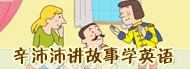 辛沛沛讲故事学英语