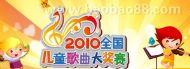 2010平安国际娱乐平台歌曲大奖赛