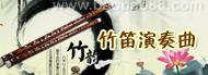竹笛演奏曲