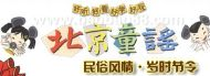 北(bei)京童�{-民俗�L(feng)情?�q�r�(jie)令(ling)