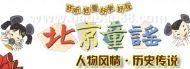 北(bei)京(jing)童�{-人物�L情?�v史�髡f