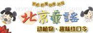 北京童谣-动植物・趣味绕口令