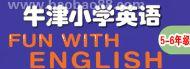 牛津小学英语5-6年级