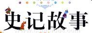 史(shi)�故(gu)事