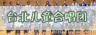 台北儿童合唱团儿歌专辑