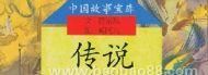 绘本中国故事宝库-传说