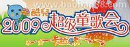 第九届中国少年儿童歌曲卡拉OK电视大赛(范唱+伴奏)