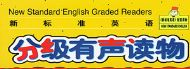新标准英语分级有声读物(国家一级)