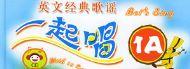 英文�典(dian)歌�{一huang)��chang)(1A)