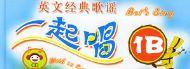 英文�典(dian)歌�{一huang)��chang)(1B)