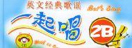 英文�典(dian)歌�{一huang)��chang)(2B)